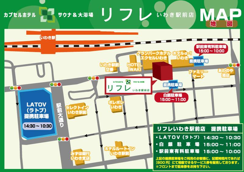 リフレいわき駅前店提携駐車場マップ